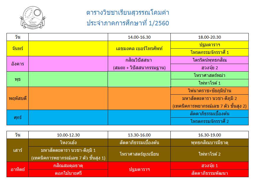 ตารางเรียน 1-2560