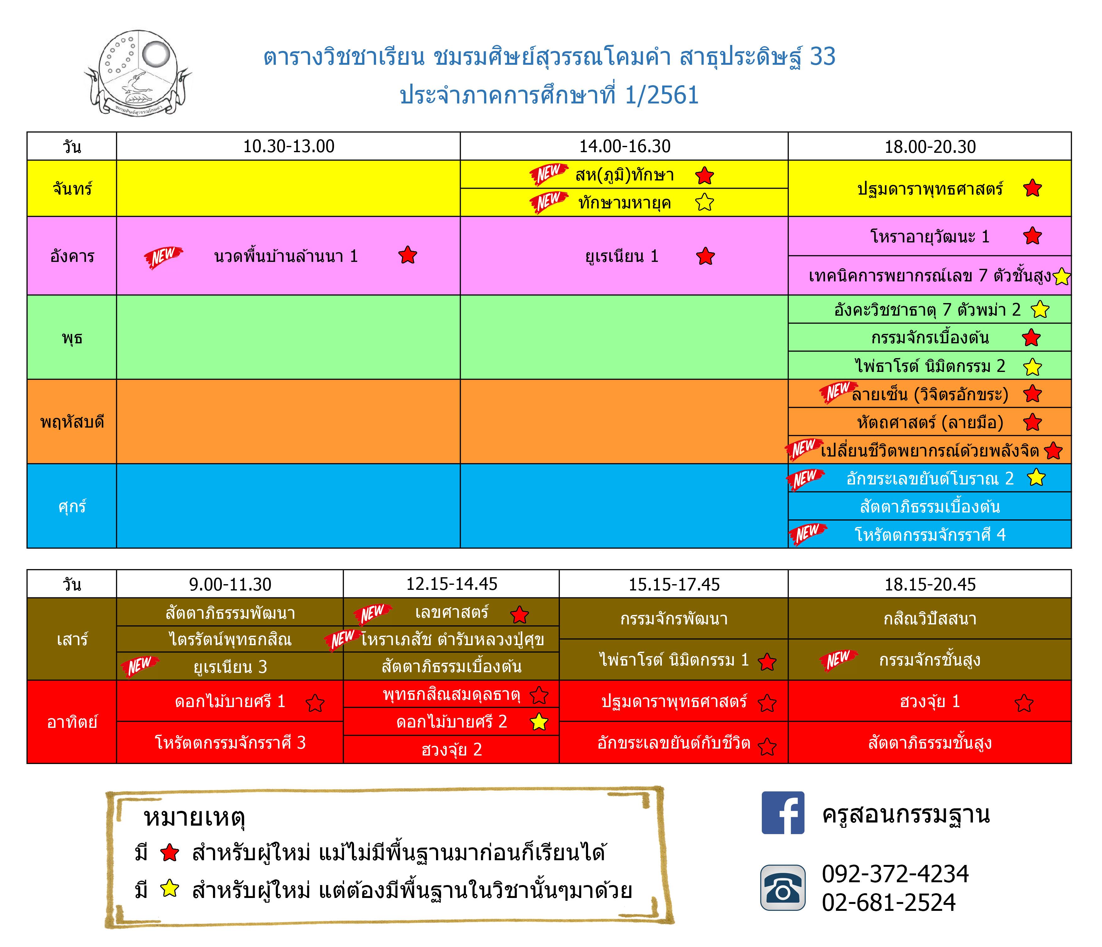 ตารางเรียน-2561-1