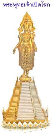 พระพุทธเจ้าเปิดโลก